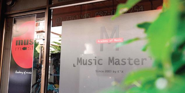 รูป music master